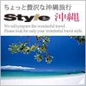 ちょっと贅沢な沖縄旅行 style(スタイル)