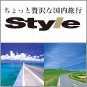 ちょっと贅沢な国内旅行 style(スタイル)